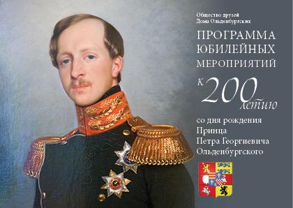 200 летний юбилей Принца Ольденбургского