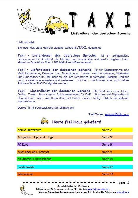 Журнал Taxi 2006 - 1 Taxi.