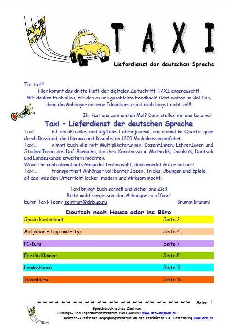 Журнал Taxi 2006 - 3 Taxi.
