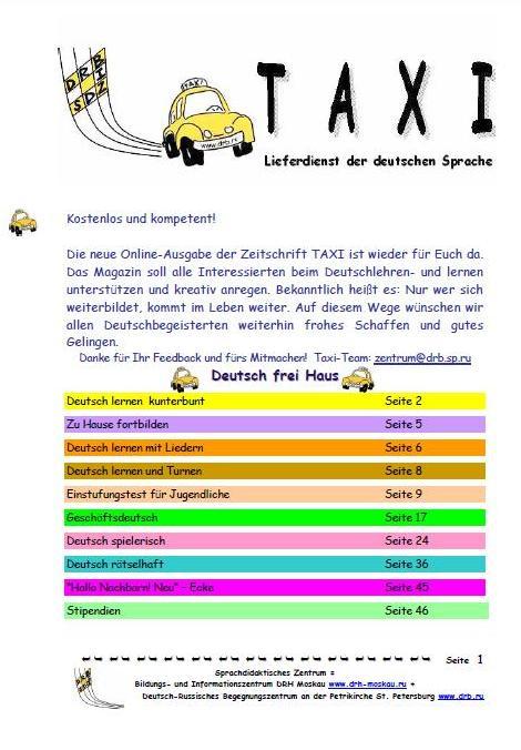 Журнал Taxi 2007 - 2.