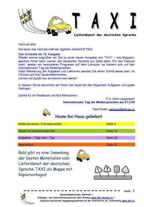 Журнал Taxi 2008 - 1.