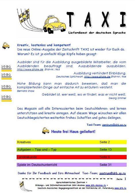 Журнал Taxi 2008 - 2.