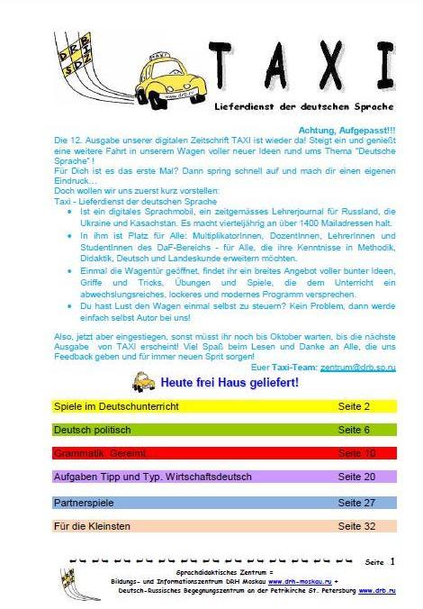Журнал Taxi 2008 - 3 Taxi.