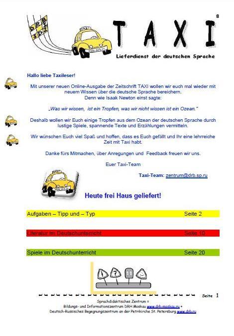 Журнал Taxi 2008 - 4 Taxi.