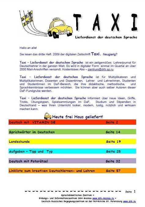 Журнал Taxi 2009 - 3 Taxi.