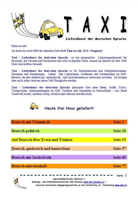 Журнал Taxi 2010 - 1 Taxi.