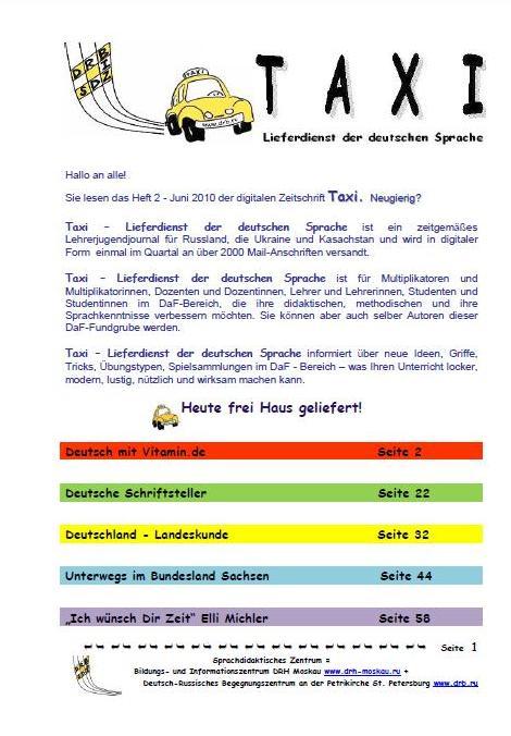 Журнал Taxi 2010 - 2 Taxi.