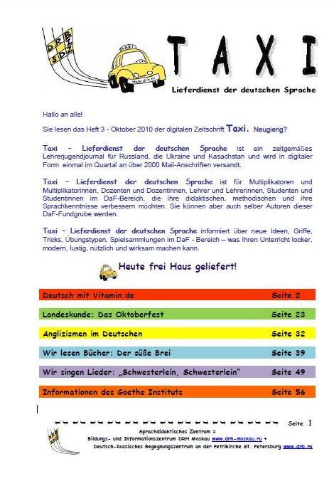 Журнал Taxi 2010 - 3 Taxi.