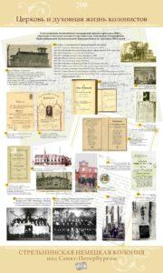 200 лет стрельнинской немецкой колонии под Санкт-Петербургом - стр.4.