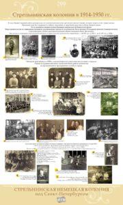 200 лет стрельнинской немецкой колонии под Санкт-Петербургом - стр.6.