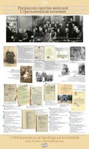 200 лет стрельнинской немецкой колонии под Санкт-Петербургом - стр.9.