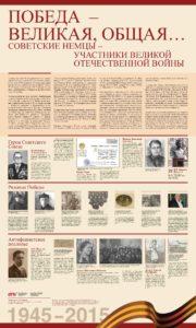 Победа. Великая. Общая. Советские немцы во Вторую Мировую Войну.