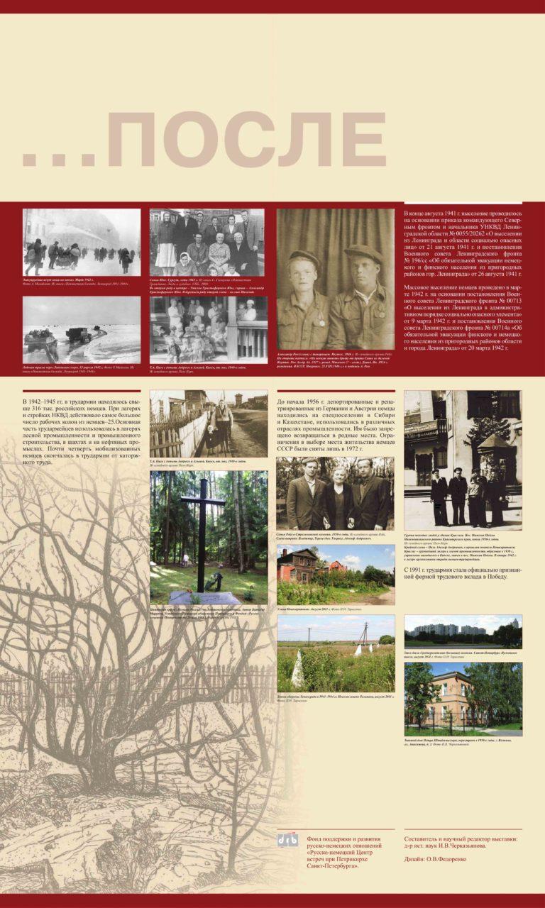 Ленинградские немцы. До и после депортации - стенд 2.