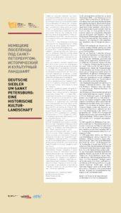 250 лет немецким колониям под Санкт-Петербургом - страница 1.