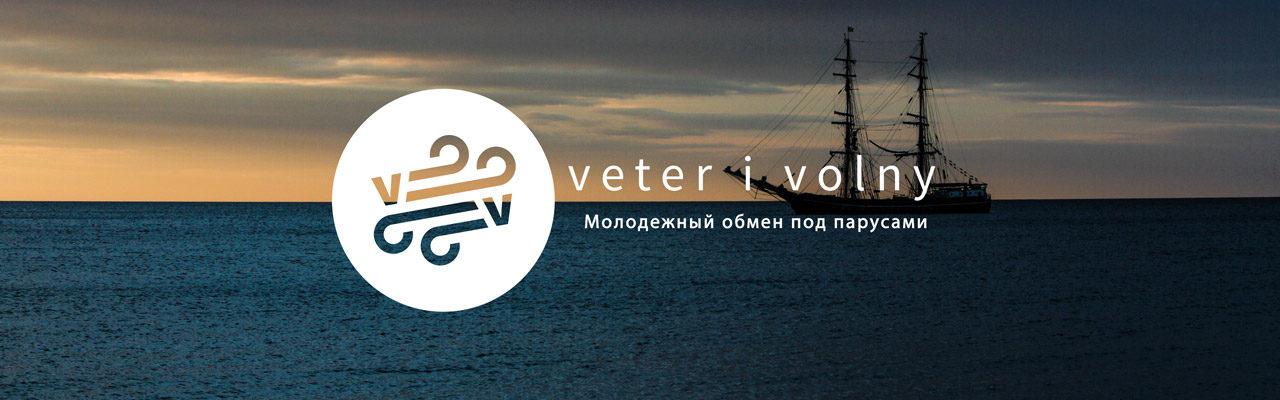 Veter i volny -молодёжный обмен под парусами.