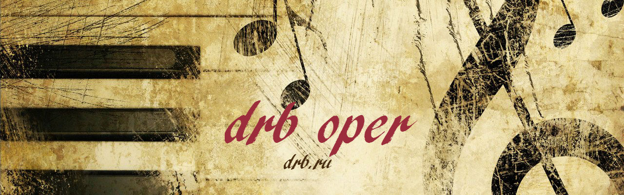 20 апреля 18.30 Из цикла лекций и видеопоказов по немецкой опере Алексея Лепорка