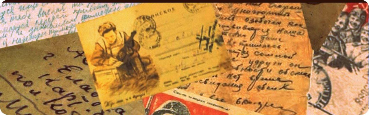 15 мая 18.30 Почтовая корреспонденция в военные годы