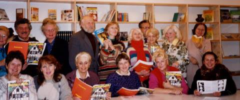 История Фонда 1995 год.