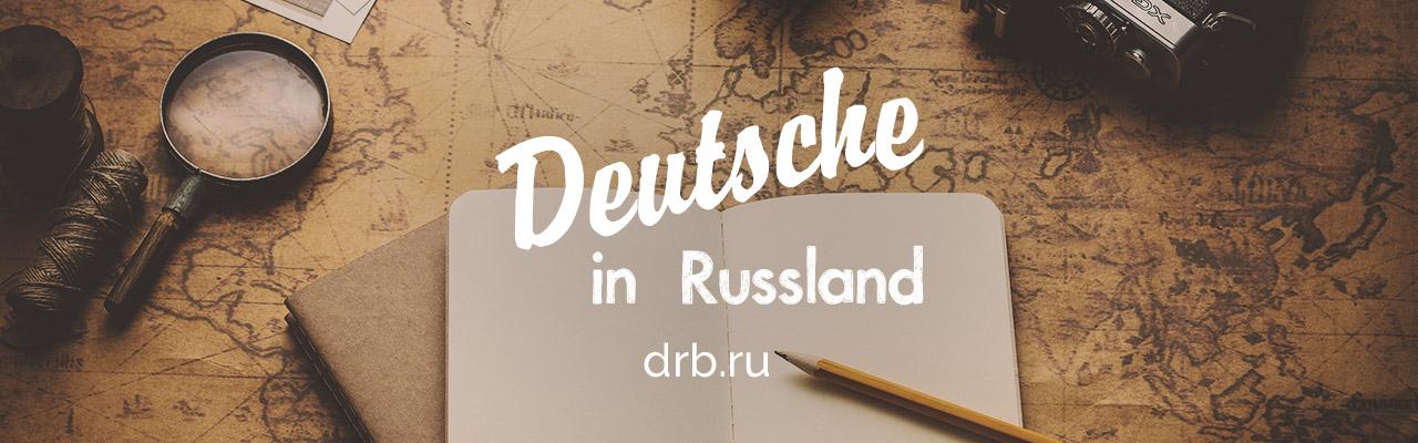 Для любителей и знатоков немецкого языка