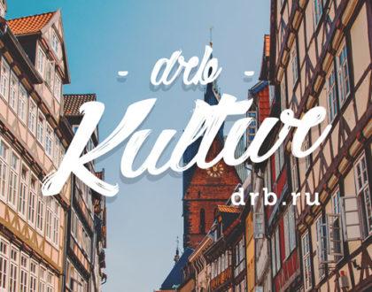Октоберфест 2017