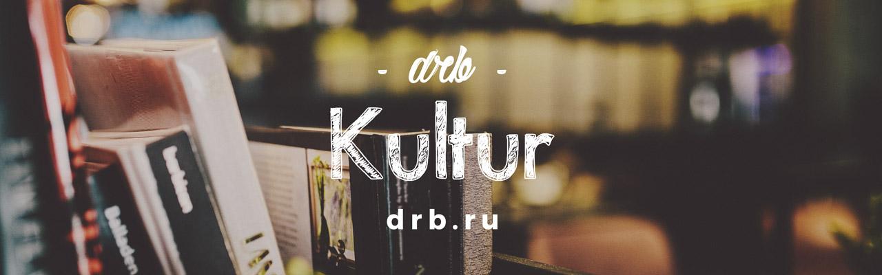 drb-Kultur-Buch-2