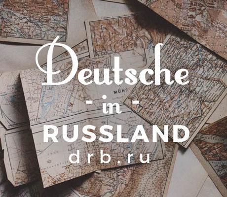 В зеркале истории: немцы Петербурга и окрестностей.