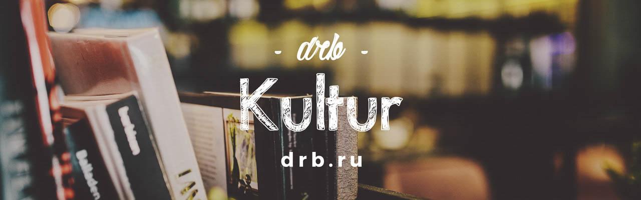 Австрийские авторские чтения.