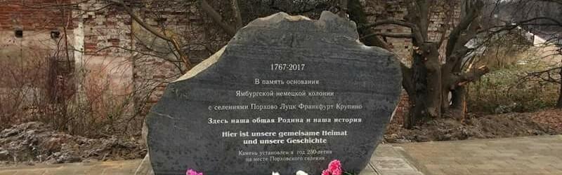 Открытие памятника в честь 250-летия основания Ямбургской немецкой колонии
