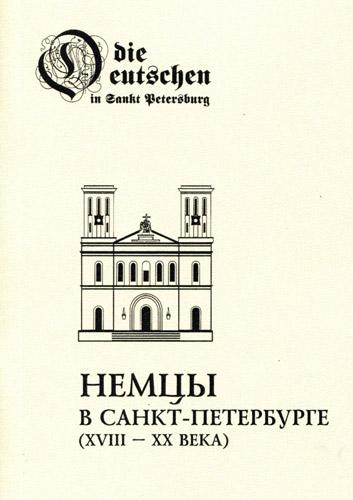 10_Немецкие-колонии-Петергофа-и-его-окрестностей