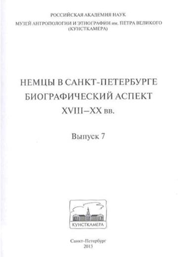 11_Ленинградские-немцы-в-годы-войны-события-1941-1942-гг