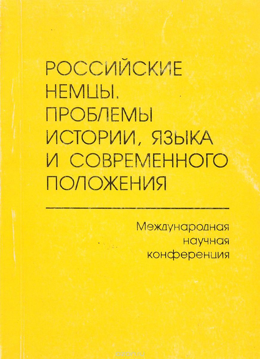 12_Архивные и печатные источники о немцах Петрограда-Ленинграда с 1917 до середины 1930-х гг.