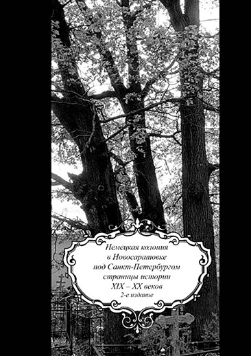 17_Немецкая-колония-в-Новосаратовке-под-Санкт-Петербургом