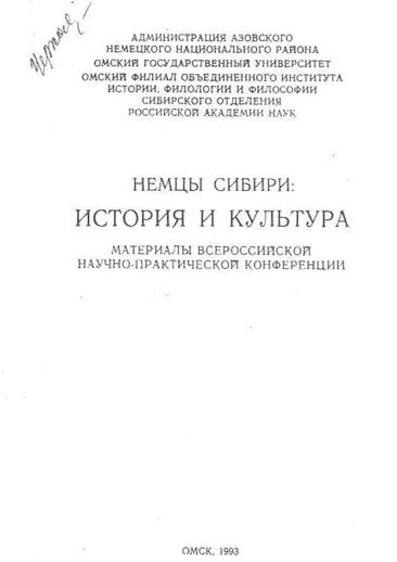 27_Материалы-партархива-института-марксизма-ленинизма-при-ленинградском-обкоме-КПСС-о-немцах