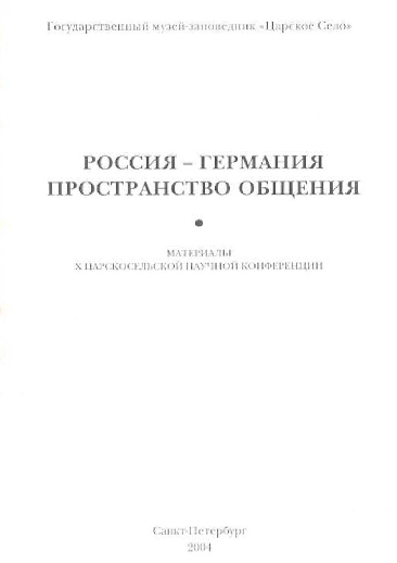 2_Немецкая-мануфактура-колония-Фриденталь-в-Царском-Селе