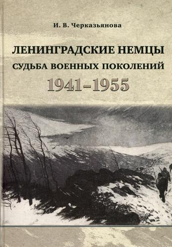 31_Ленинградские-немцы-судьба-военных-поколений-1941---1955
