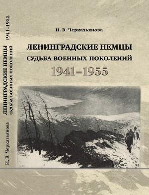 31_Ленинградские немцы судьба военных поколений 1941 - 1955