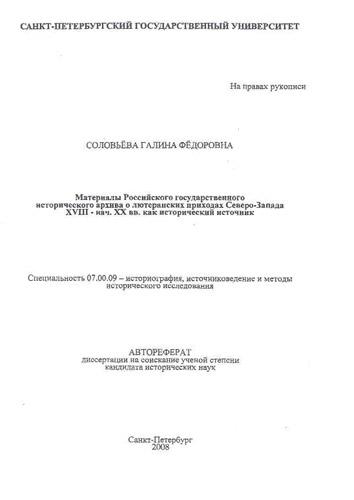 33_Материалы-Российского-государственного-исторического--архива-о-лютеранских-приходах-Северо-Запада