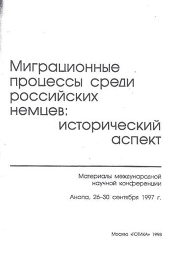 35_Организация-приема-и-расследования-немецких-колонистов