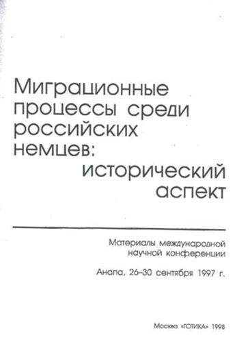 37_Материалы-Ргиа-по-истории-лютеранских-сельских-приходов-на-территории-Петербургской-Губернии