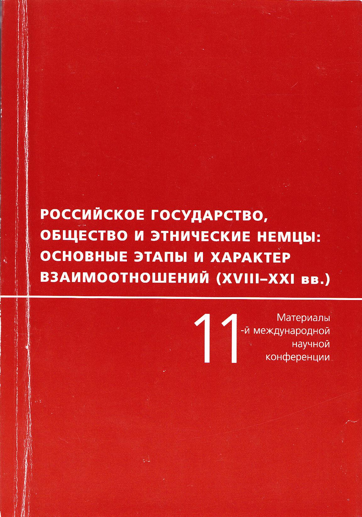 38_Община немецких колонистов и российское государство