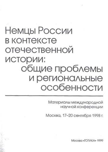 39_Социально-экономическое-положение-немецких-колонистов-петроградской-Губернии
