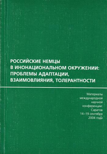 42_Этносоциальные-процессы-в-Немецкой-и-Финской-деревне-Северо-Запада