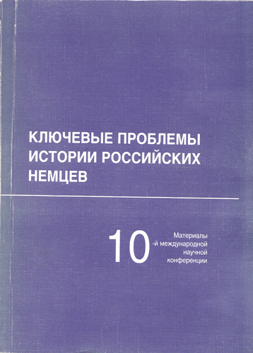 43_Этнокультурные-процессы-в-среде-немецких-колонистов-Петербургской-Губернии