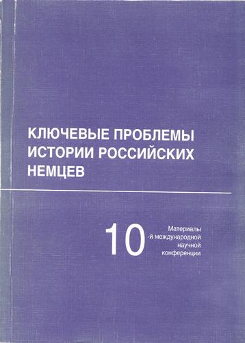 44_Фактор-Петербурга-в-экономической,-социальной-и-духовной-жизни-подстоличных-немецких-колоний