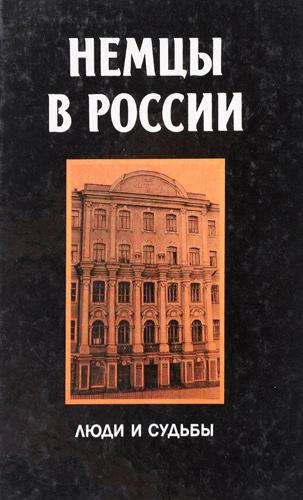 48_Поселения-немецких-крестьян-колонистов-в-Петербургской-Губернии