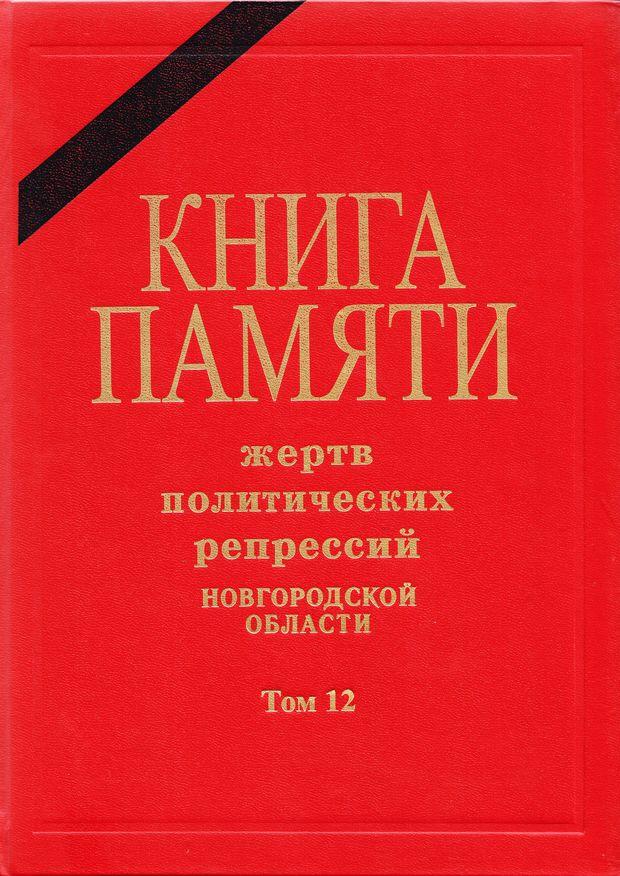 49_Политические репрессии на Новгородчине по национальному признаку.