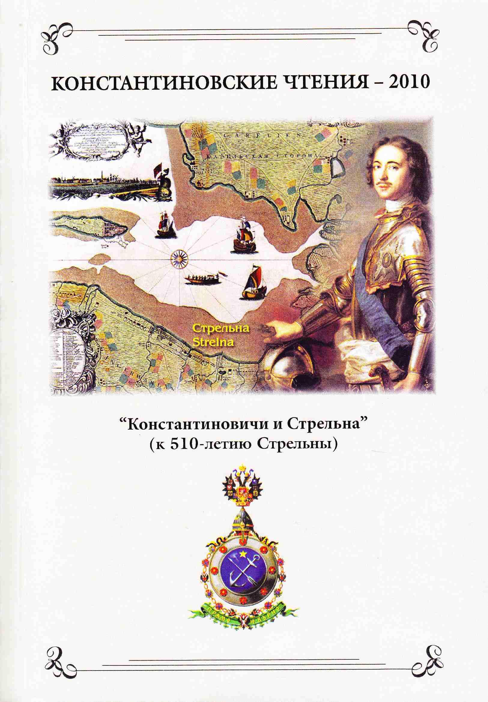 4_Немецкая колония в Стрельне образы прошлого и настоящего Константиновские чтения - 2010