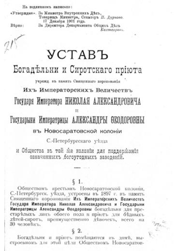 50_Устав-Богадельни-и-Сиротского-приюта
