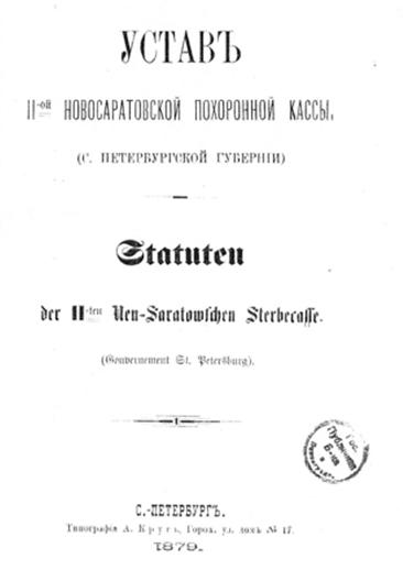 53_Устав-второй-Новосаратовской-похоронной-кассы