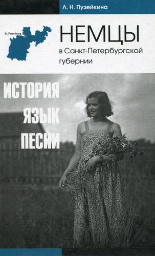 54_Немцы-в-Санкт-Петербургской-губернии-истории,-язык,-песни